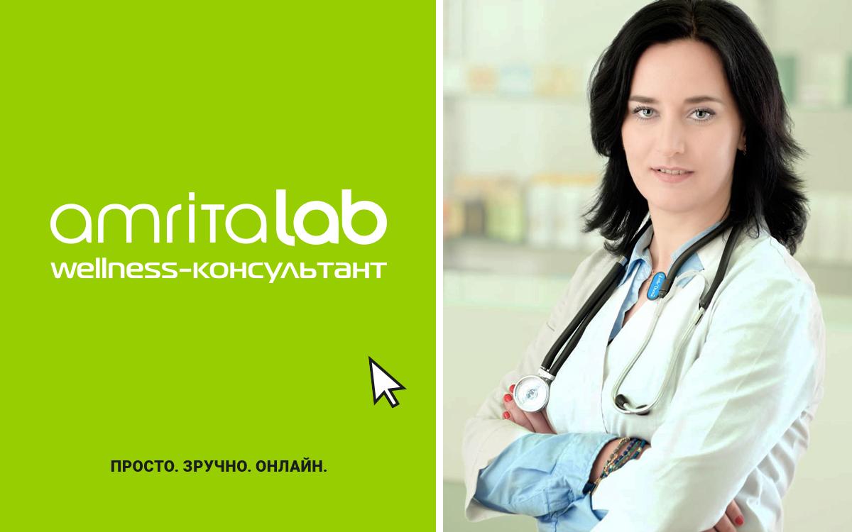 Сервіс AmritaLAB Wellness-консультант