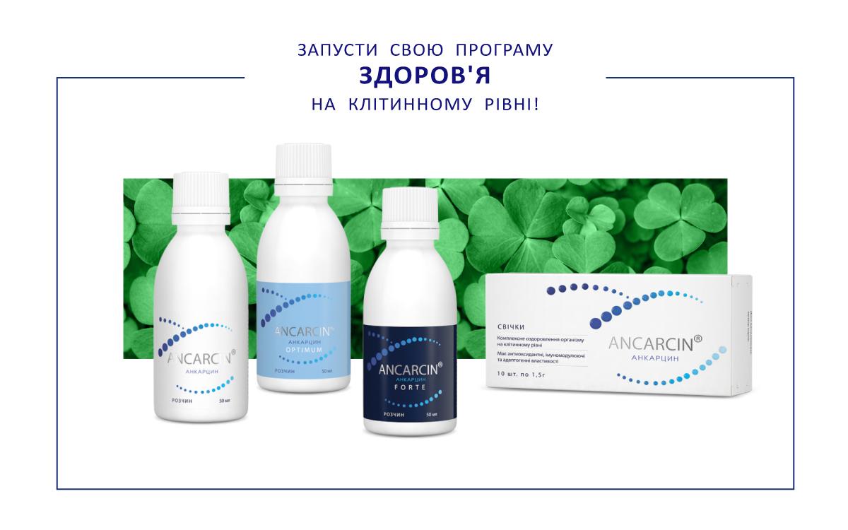 Серія Анкарцин від Амріта - запусти свою програму здоров'я на клітинному рівні