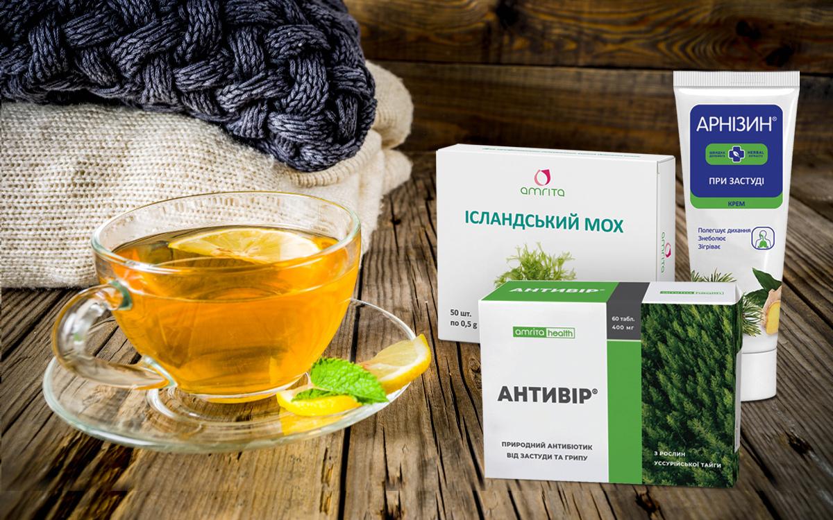 Ісландський мох, Антівір, Арнізін - допомога при застуді від Амріта