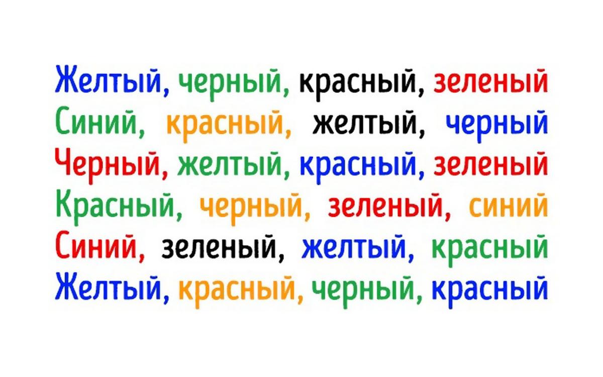 Зарядка для мозга разноцветный текст