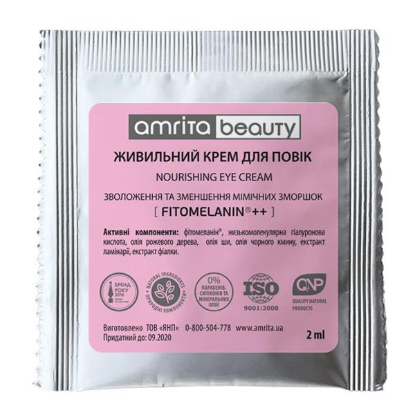 Амрита Питательный крем для век 40+, пробник 2 г