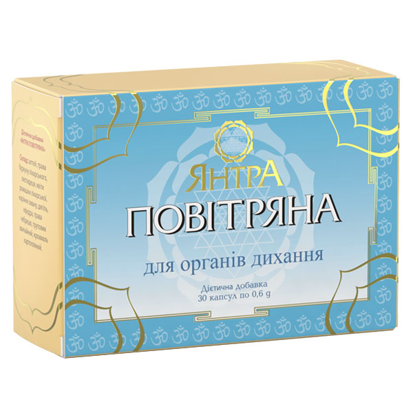 Янтра Воздушная (для органов дыхания), 30 капс.
