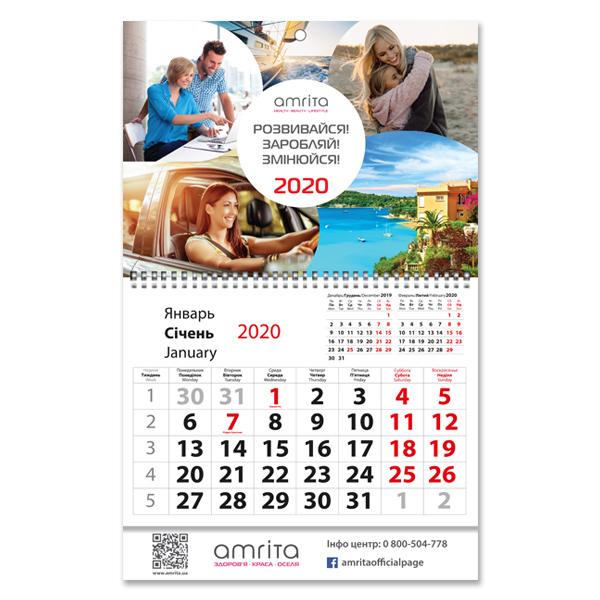 Календарь настенный 2020