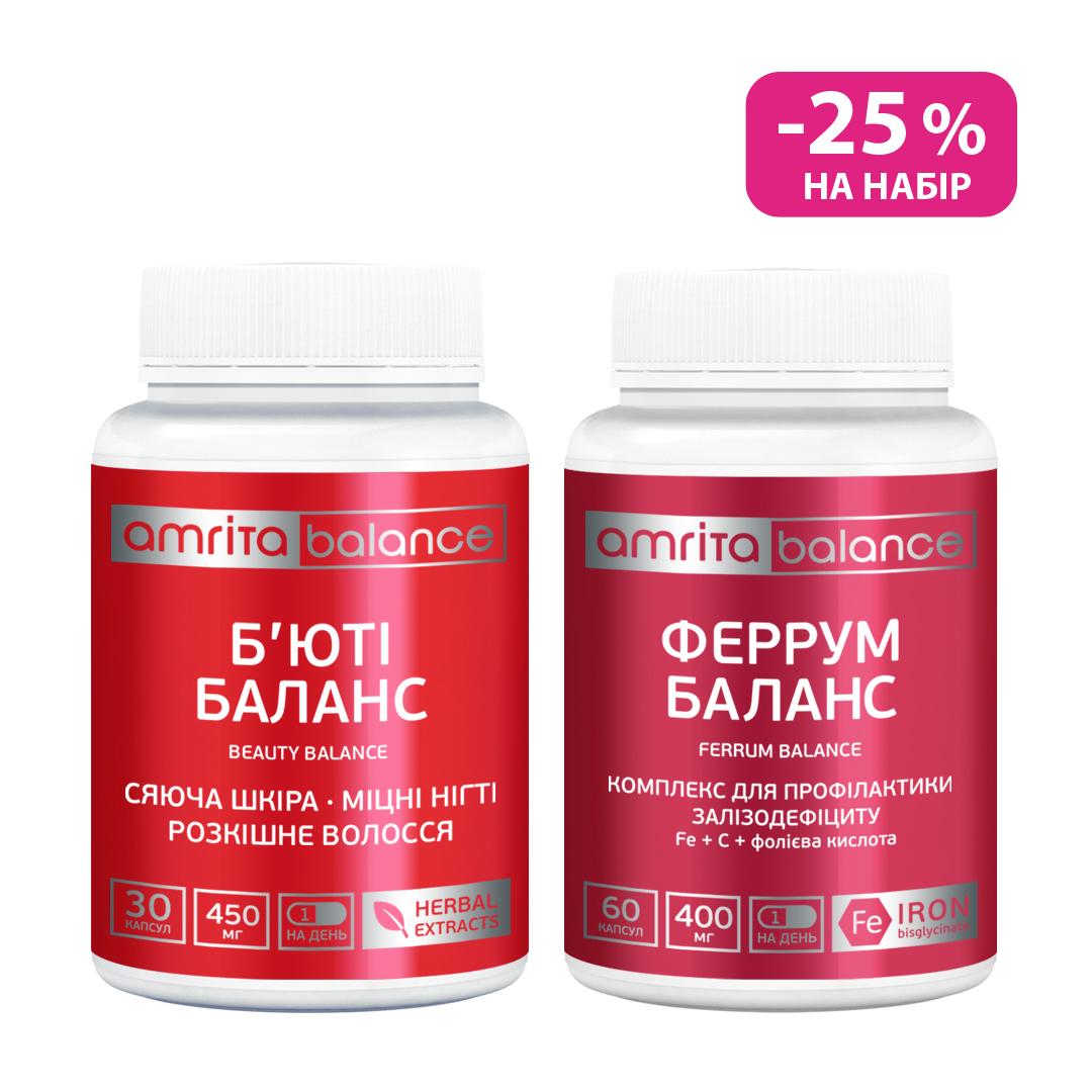 Набор «Секретная формула красоты» купить в Украине | Amrita.ua