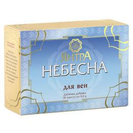 Янтра Небесная (для вен), 30 капс.