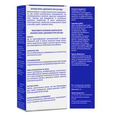 Арнізин крем при застуді | Amrita - зображення 4