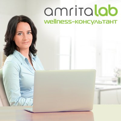 Сервіс AmritaLAB Wellness-консультант | Amrita - зображення 1