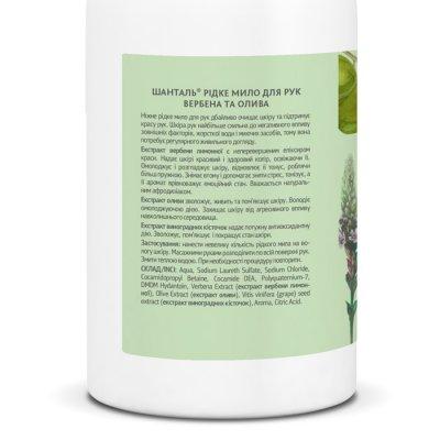 Жидкое мыло для рук «Вербена и олива» | Amrita - изображение 4