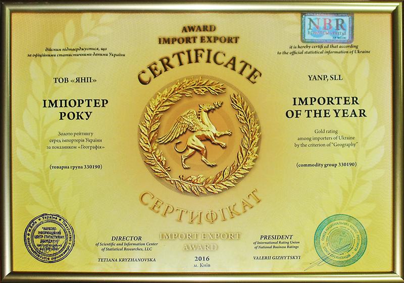 Золотая медаль «Импортер года» | Amrita