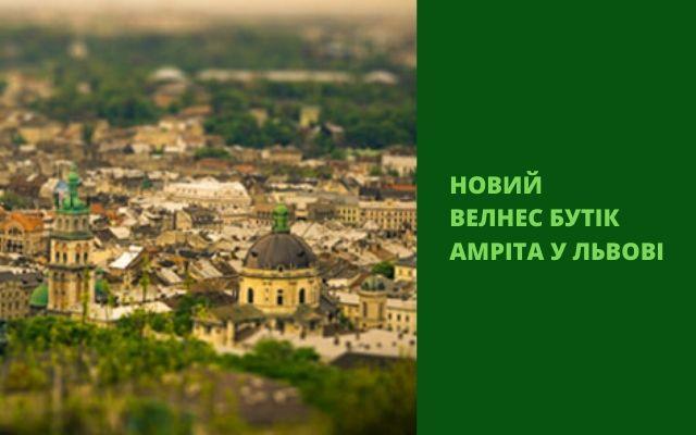 Новый велнес бутик Амрита во Львове | Amrita