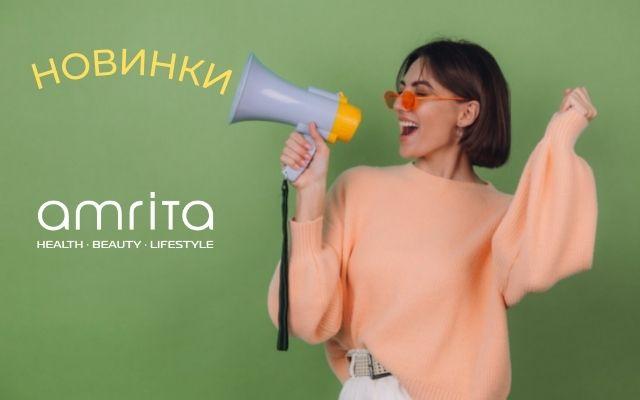 В «Амріта» – літо новинок! | Amrita