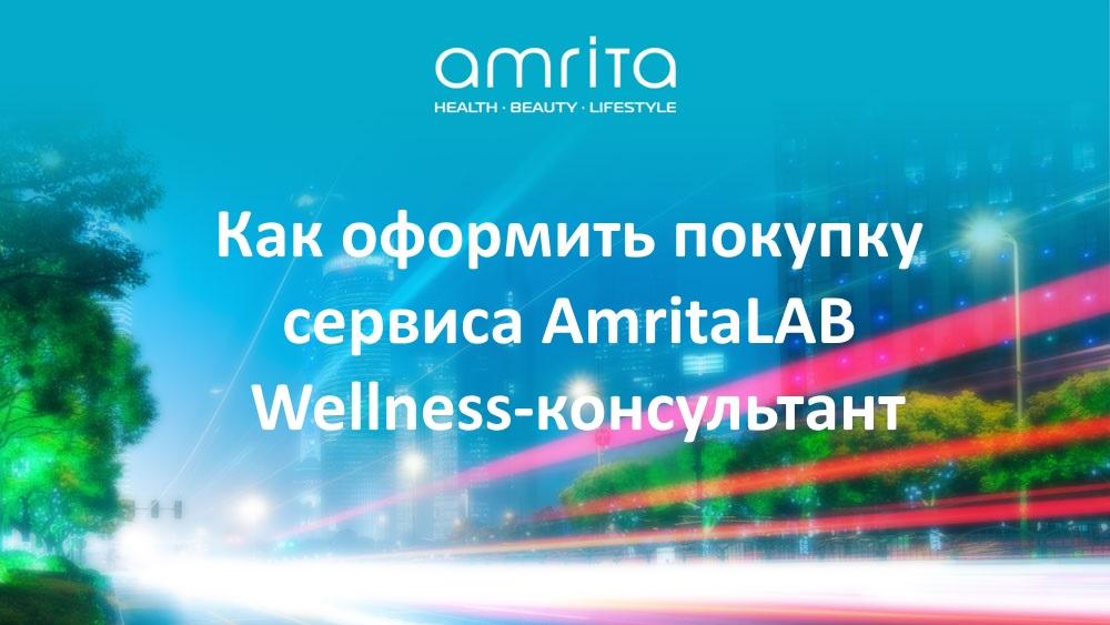 Как оформить покупку сервиса AmritaLAB Wellness-консультант | Amrita